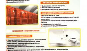 Антитеррористическая безопасность на транспорте