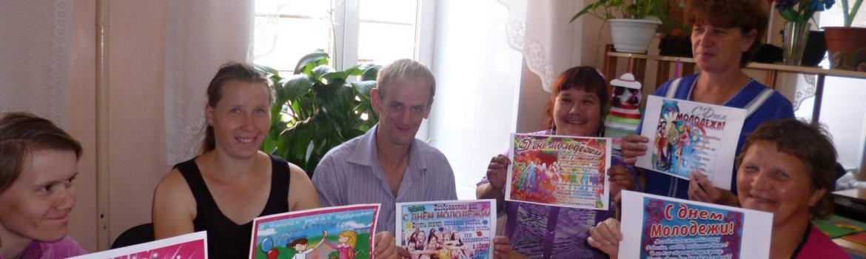 Мероприятие «Международный День молодежи»
