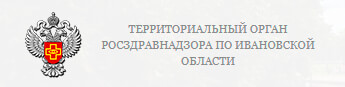 Территориальный орган Росздравнадзора по Ивановской области